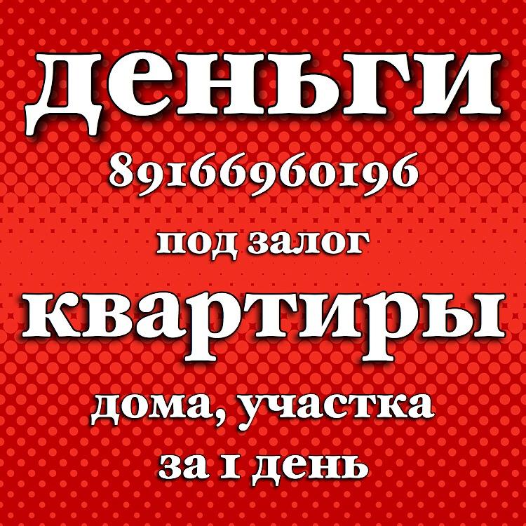 Займ под залог под самый низкий процент в Москве и МО